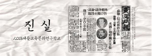 1945년 12월에 있었던 모스크바 3상회의 결과를 보도하면서, 명백한 오보 기사를 낸 동아일보 1면 자료 사진을 2018새들교육문화연구학교 포스터 전면에 내걸었다.