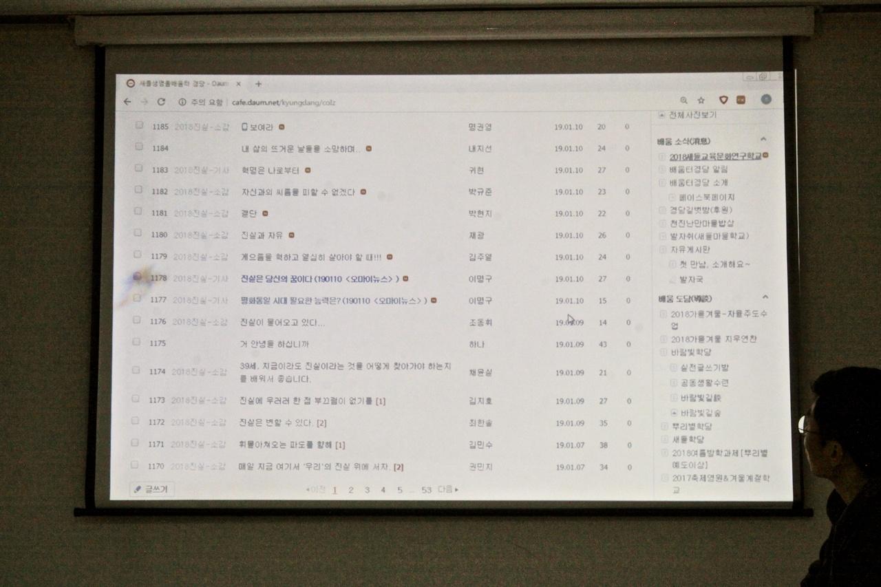 참석자들은 매주 각 주제별 공부 내용을 공유하고, 주차별 소감문을 작성해 올렸다.