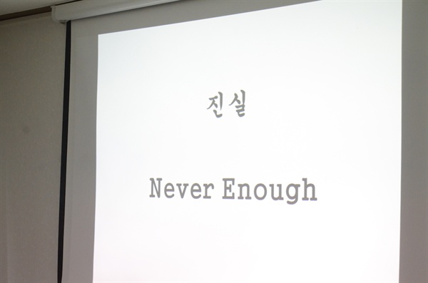 진실, Never Enough