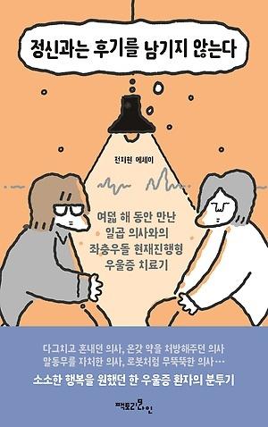 <정신과는 후기를 남기지 않는다> 책표지