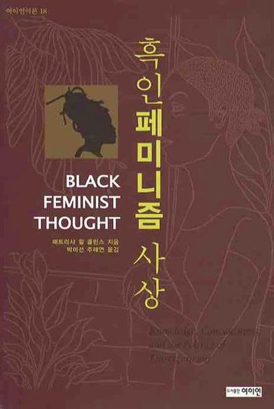 책 <흑인 페미니즘 사상> 겉표지