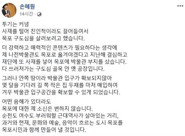 손혜원 더불어민주당 의원이 16일 본인 페이스북을 통해 SBS '목포 투기' 의혹 보도를 적극 반박하고 나섰다.