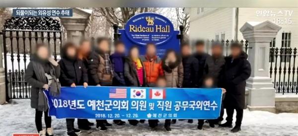 예천군의회 의원 해외연수 지난달 미국과 캐나다로 해외연수를 다녀온 예천군의원들