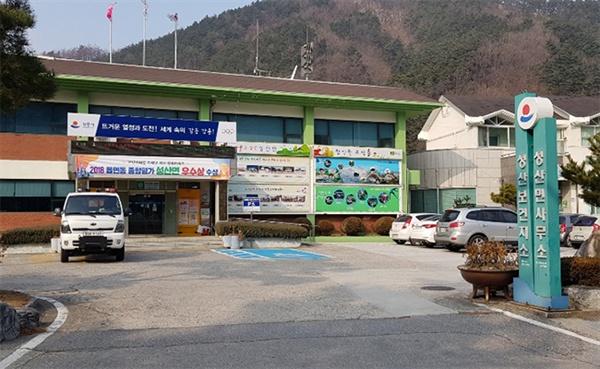 강원 강릉시 성산면사무소