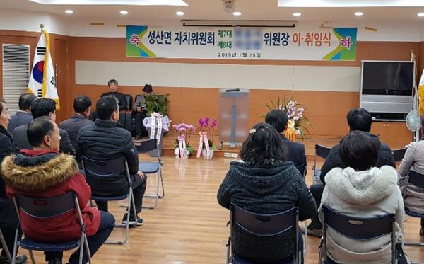 지난 15일 강원 강릉시 성산면 자치위원회 자치위원장 이취임식을 하고있다.