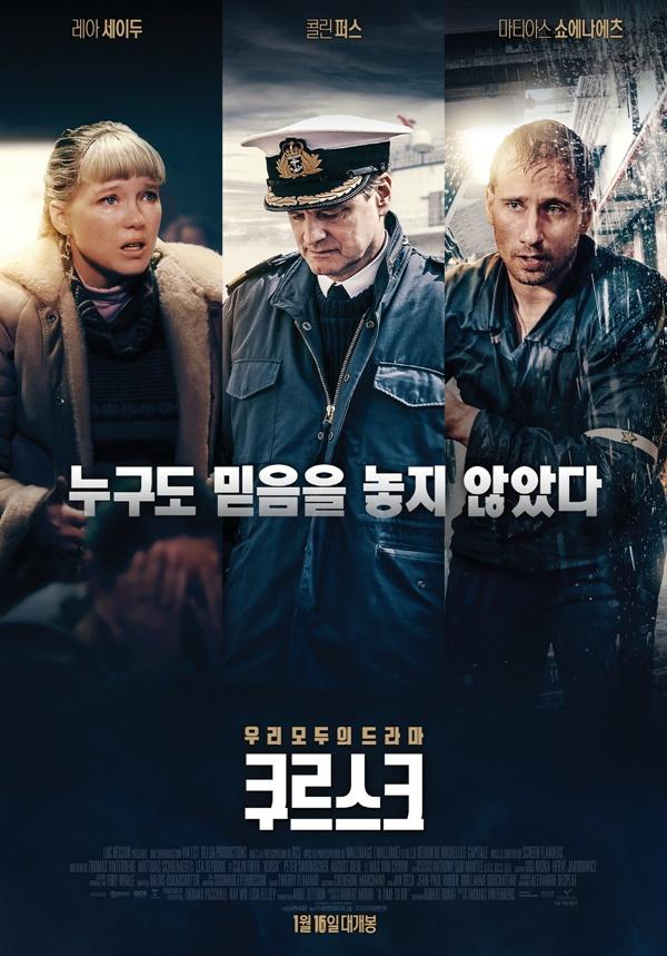영화 <쿠르스크> 메인 포스터.