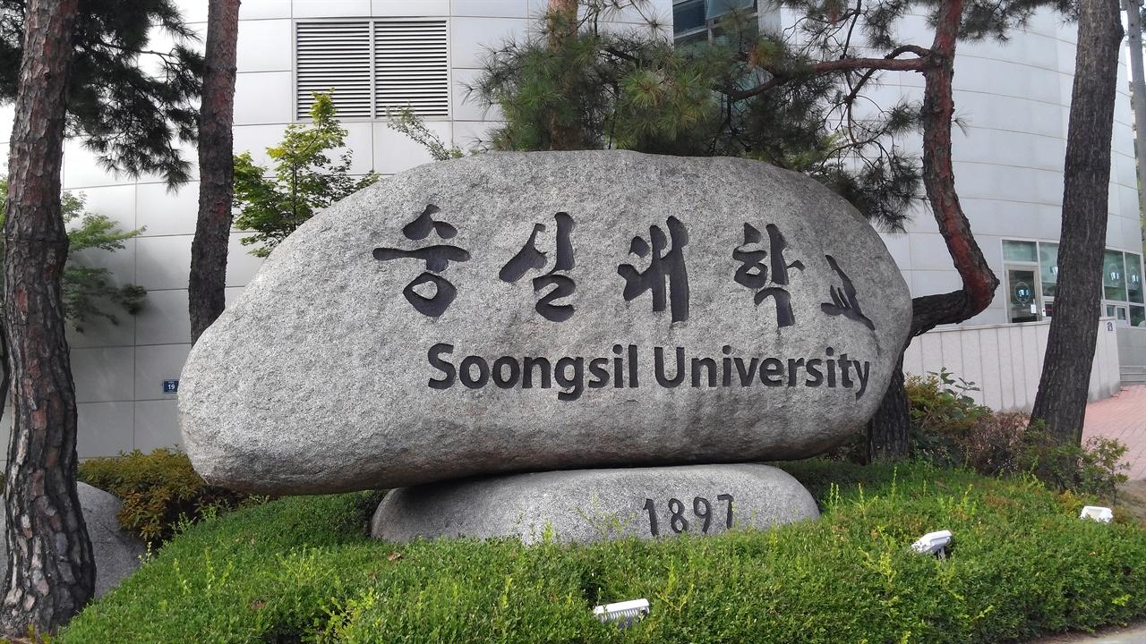 숭실대학교 숭실대 옛 정문 입구의 표석은 1897년에 시작된 숭실의 역사를 잘 보여주고 있다.