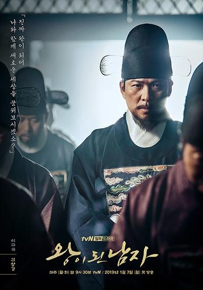 tvN 드라마 <왕이 된 남자> 이규(김상경 분) 포스터.