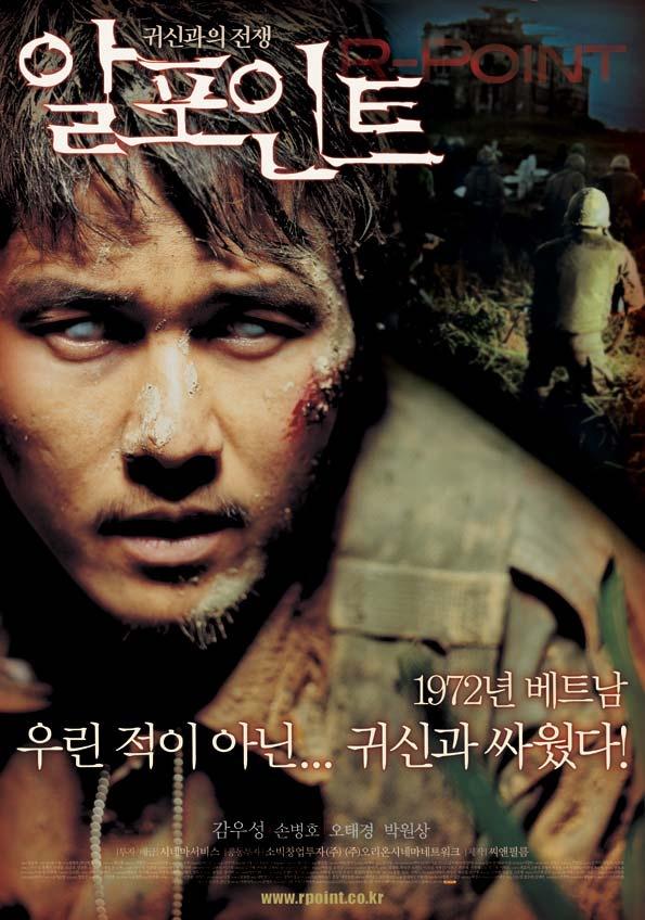 영화 <알 포인트> 포스터.