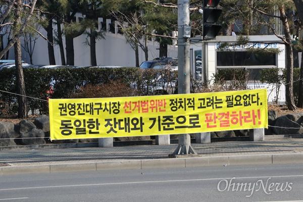 권영진 대구시장이 공직선거법 위반 혐의로 17일 오후 대구고법에서 항소심 판결을 받은 가운데 시민단체들이 현수막을 내걸고 엄정판결을 촉구했다.