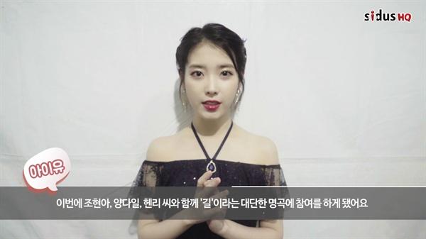 sidusHQ 공식 TV캐스트 영상에서 god '길' 리메이크에 참여하게 됐다고 알리는 아이유