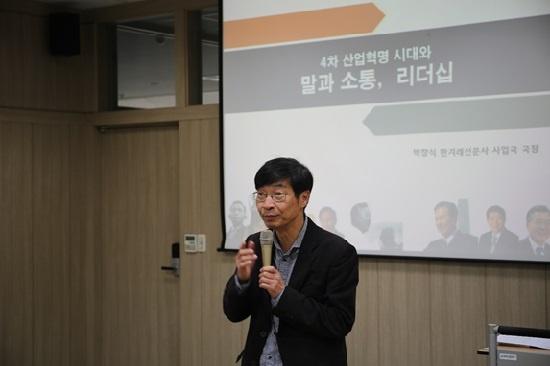 지난해 11월 1일 정치부 기자 출신인 박창식 <한겨레> 사업국장이 역대 대통령들의 말하기와 소통방식을 소개했다.