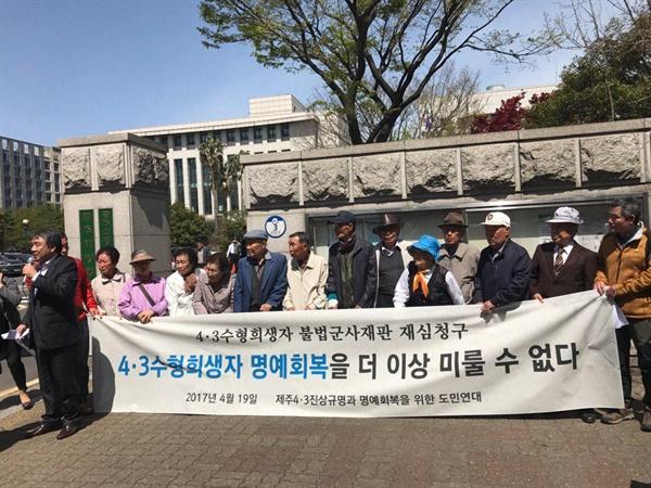 불법 군사 재판 무효 기자회견 2017년 4월 19일에 수형인 18인이 70여년 전 군사재판이 불법으로 무효화를 요구하는 재심을 청구하기 전에 기자회견 하고 있는 모습