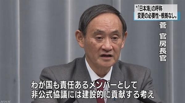 일본 정부 대변인 스가 요시히데 관방장관의 동해-일본해 병기 협의 관련 발언을 보도하는 NHK 뉴스 갈무리.