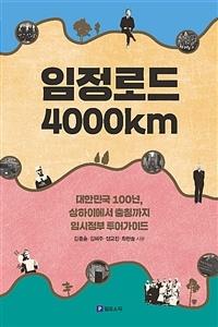 <임정로드 4000km> 표지