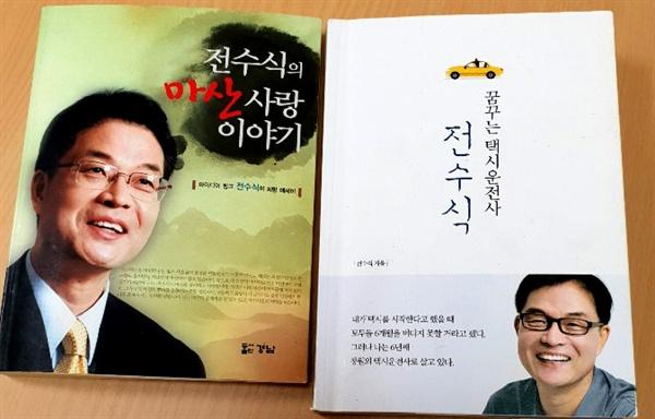 전수식 창원시정연구원장이 펴낸 책.
