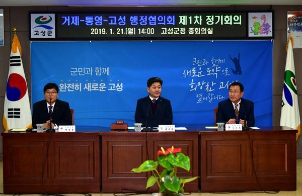 1월 21일 고성군청에서 열린 거제-통영-고성 3개 시·군 행정협의회의 제1차 정기회의.