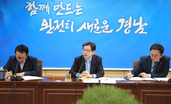 김경수 경남지사는 21일 경남도청 도정회의실에서 현안점검회의를 열었다.