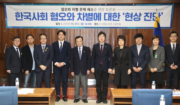 더불어민주당 이해찬 대표(왼쪽 다섯 번째)등 참석자들이 21일 오후 국회 도서관에서 열린 '한국사회 혐오와 차별에 대한 현상진단' 토론회에서 기념촬영을 하고 있다.
