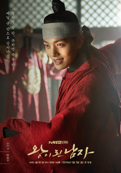 tvN 월화드라마 <왕이 된 남자>