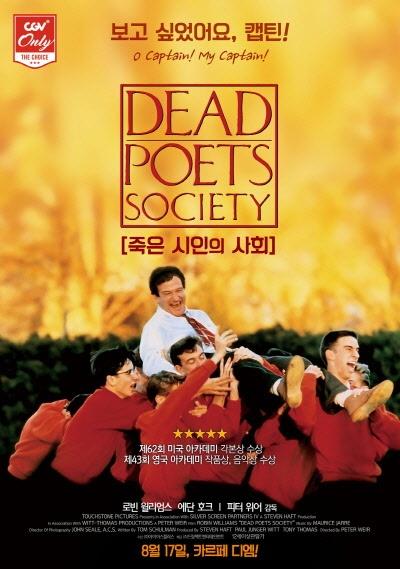 영화 <죽은 시인의 사회> 포스터.