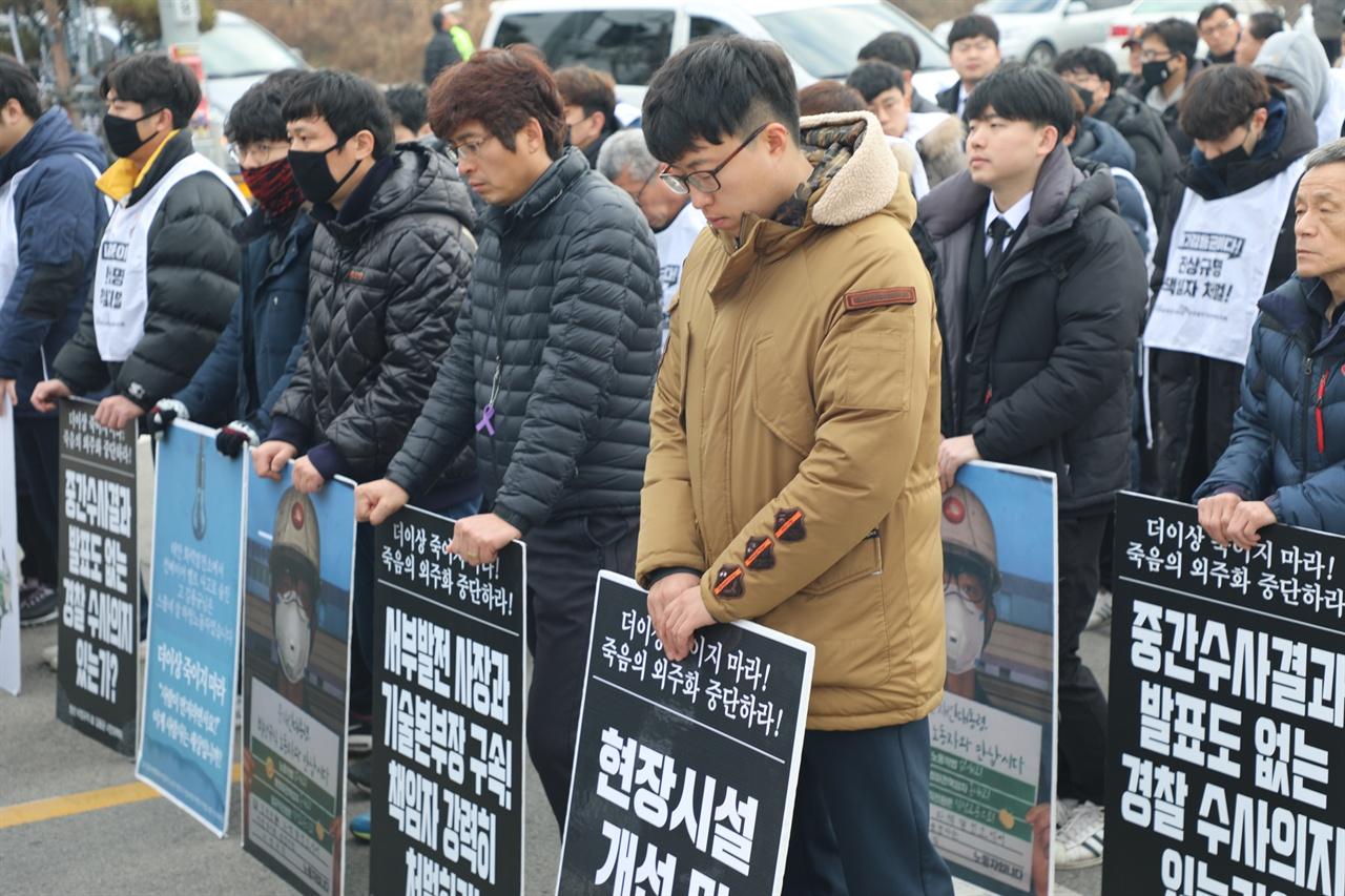 서부발전 본사 앞에서 진상규명 책임자 처벌을 요구하는 동료 노동자들