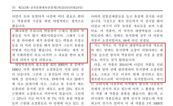 2016년 6월 국회 교육문화체육관광위원회 업무보고 회의록 중 당시 손혜원 의원의 발언
