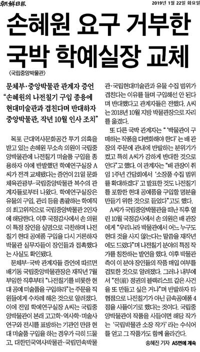 '조선일보'는 22일 종이신문 A01면에 '손혜원 요구 거부한 국박 학예실장 교체'라는 기사를 게재했다.