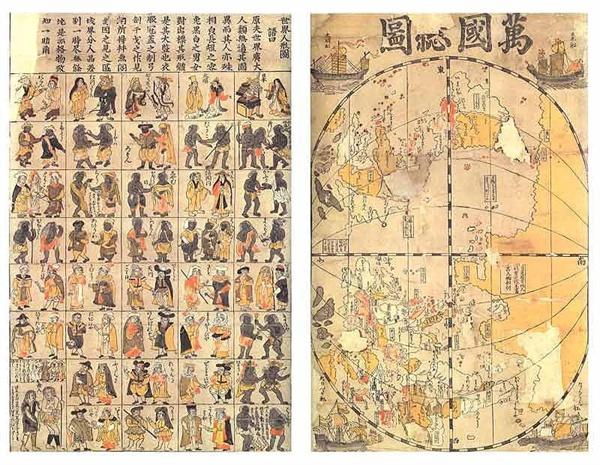 <만국총도.세계인형도(萬國總圖.世界人形圖)> 1652년 작