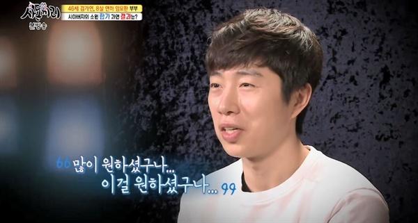최근 MBN 예능 프로그램 <사돈끼리>에 출연한 임요환 선수의 모습.