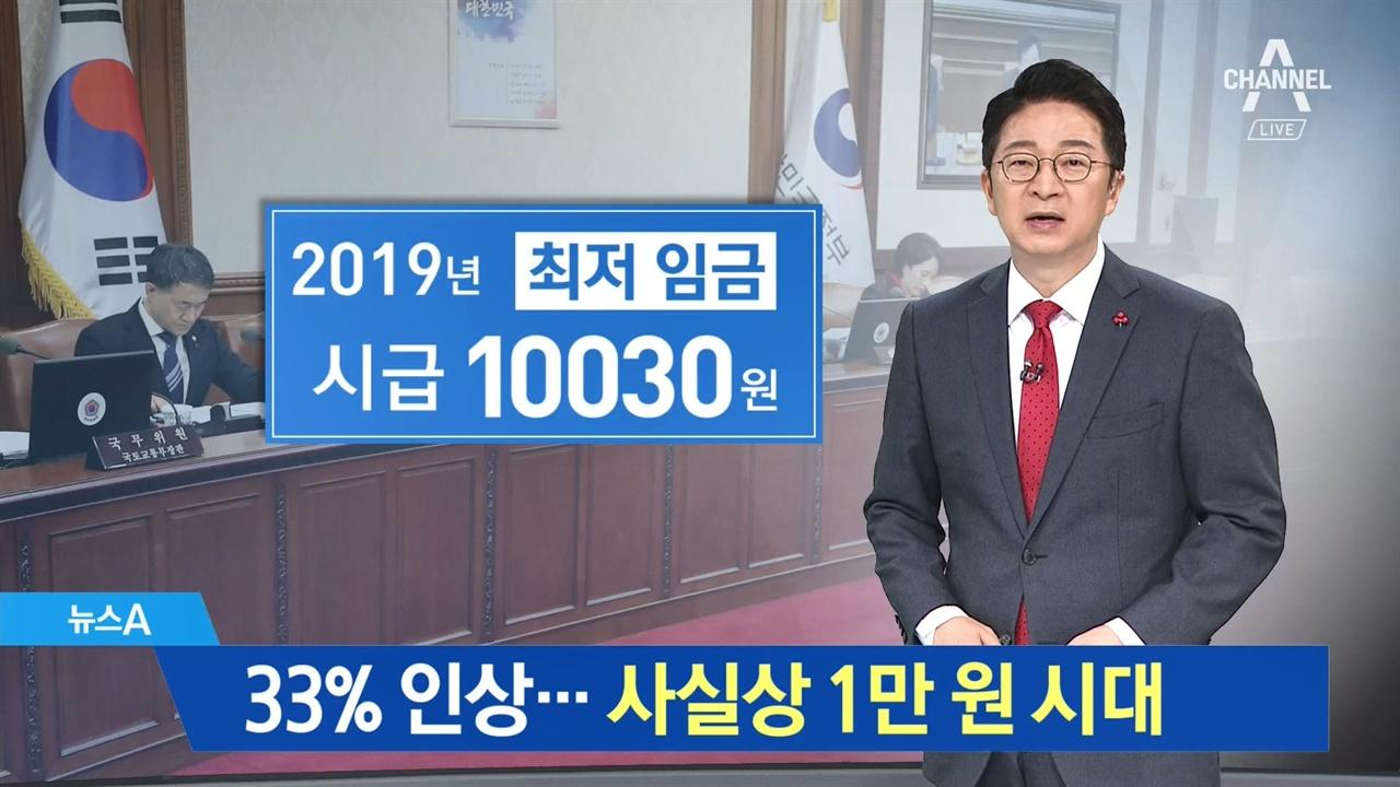 철 지난 '최저임금 사실상 1만원' 주장 꺼낸 채널A <뉴스A>(2018/12/24)