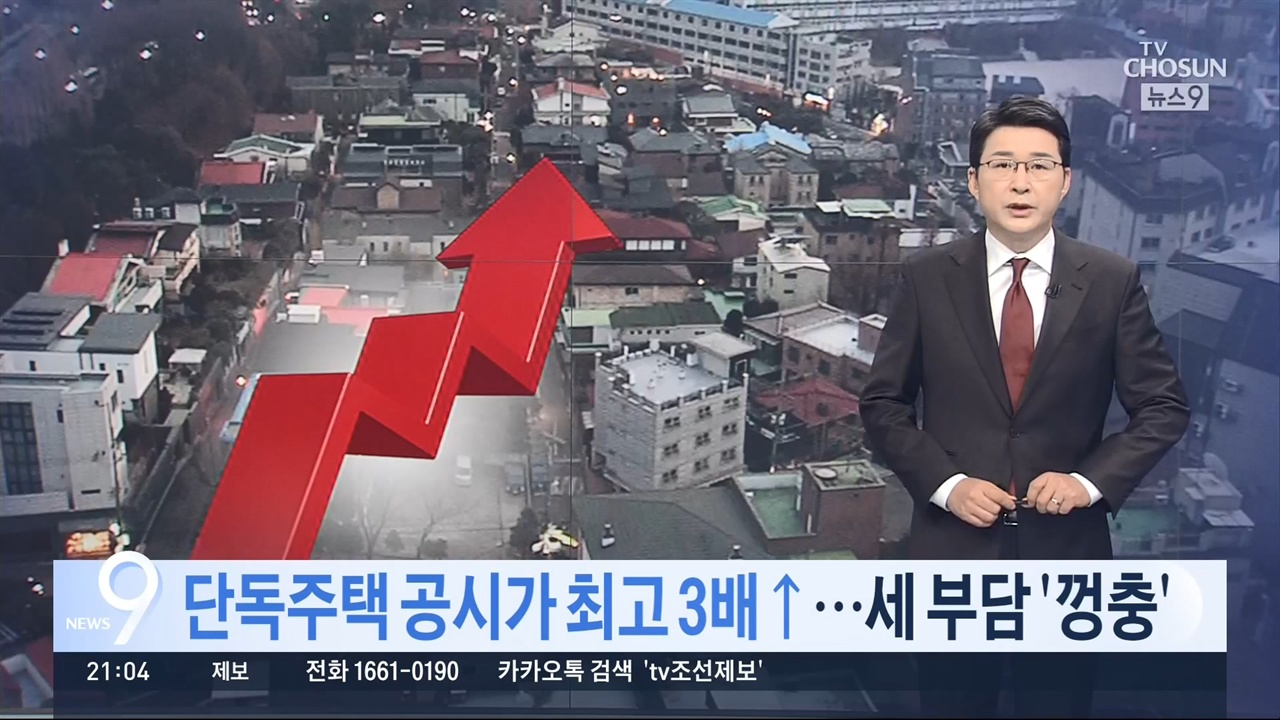 공시가젹 인상으로 세금이 크게 오를 것처럼 설명한 TV조선 <뉴스9>(1/7)