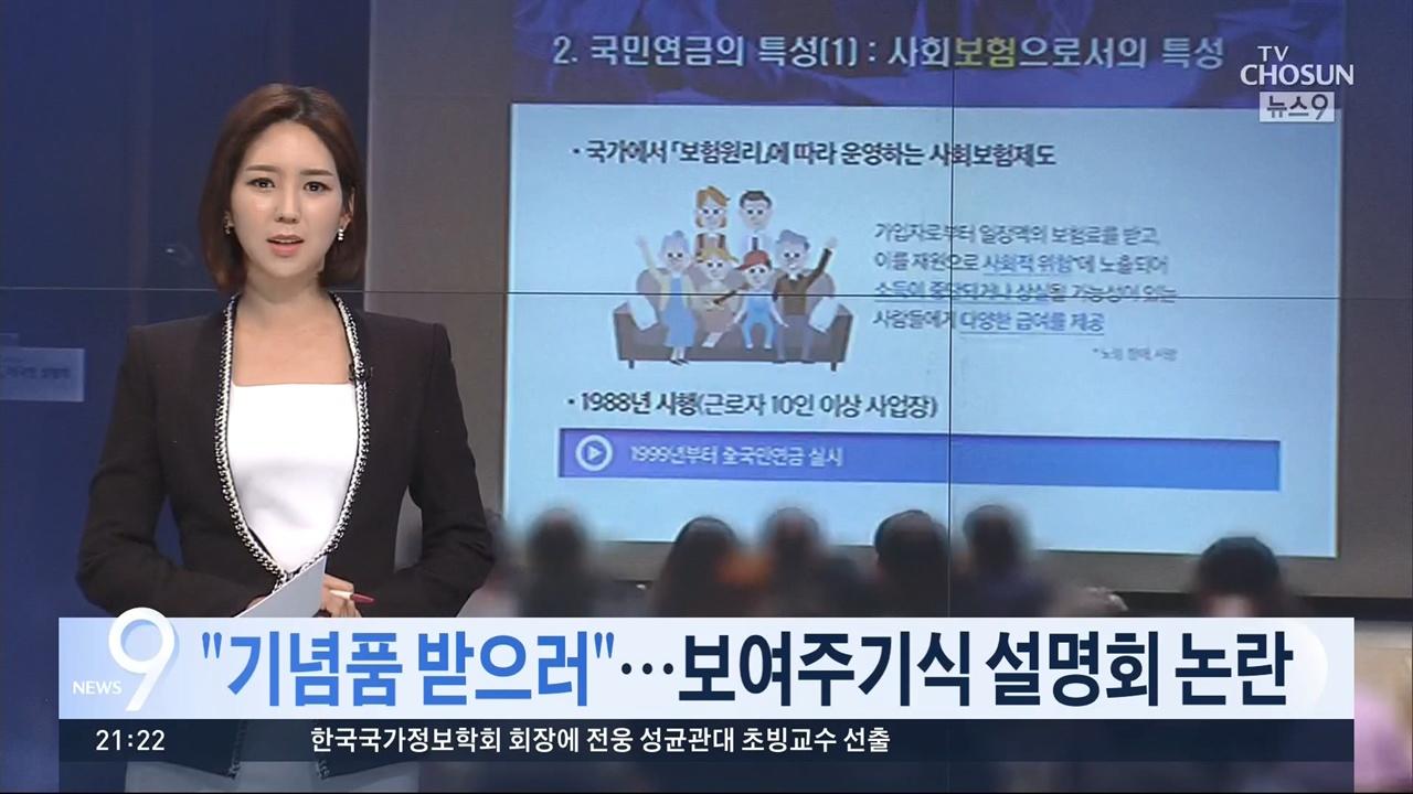 본질은 설명하지 않고 곁가지로 트집잡은 TV조선 <뉴스9>(2018/12/21)