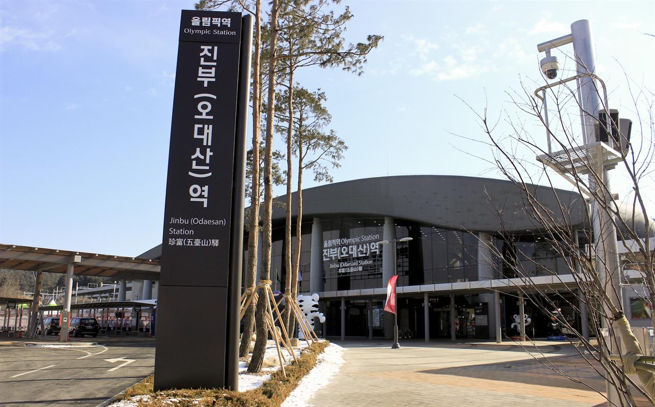 진부역은 KTX가 하루 수차례 지난다. 진부시외버스터미널에서는 길어야 한 시간에 한 번이면 서울로 가는 버스가 오간다. 뚜벅이 여행에는 최상의 조건이다.