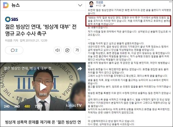 SBS의 젊은 빙상인 연대 기자회견 기사를 보면 손혜원 의원 얼굴이 모자이크 처리됐다. 이성훈 SBS기자는 처음에는 조작된 이미지라며 법적 조치를 말했지만, 이후 SBS에서 모자이크 처리됐음이 밝혀졌다.