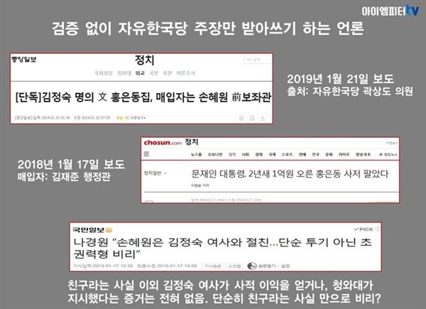 손혜원 보도를 보면 대다수 한국 언론은 자유한국당의 주장을 검증 없이 받아썼다.