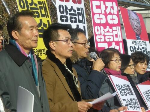 촛불계승연대가 양승태 전 대법원장의 구속을 촉구했다