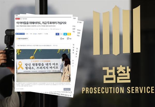 검찰이 지난 20대 총선 당일에 투표 독려 칼럼을 편집했다는 이유로 재판에 넘겨져 1심에서 무죄를 선고받은 오마이뉴스 편집기자 김준수씨 사건을 항소했다.