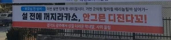 설 전에 꺼지라카소, 안그믄 디진다꼬! 해외 외유에서 가이드 폭행 등 문제를 일으킨 예천군의회를 비판하는 플래카드가 예천군에 내걸렸다.