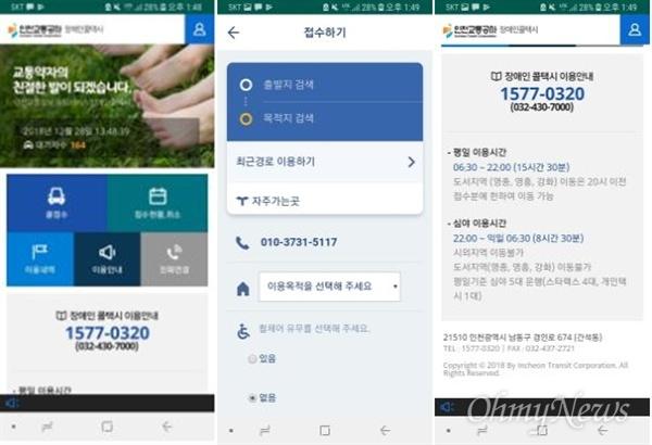 장애인 콜택시를 운영하는 인천교통공사는 개인 스마트폰을 이용해 장애인콜택시를 호출할 수 있도록 스마트폰 앱을 개발해 1월 28일부터 서비스를 시행할 예정이다. 아이폰용 앱은 추가 개발을 거쳐 2월부터 서비스할 계획이다.