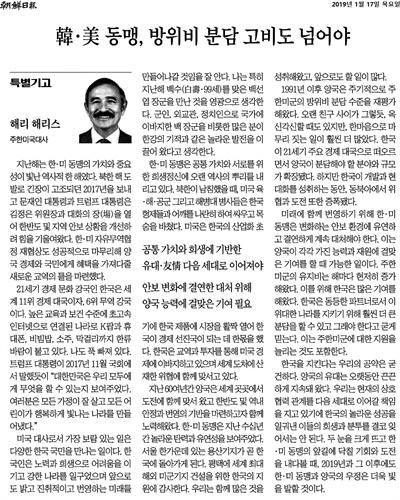 조선일보에 실린 칼럼 <韓·美 동맹, 방위비 분담 고비도 넘어야>, 2019.01.17