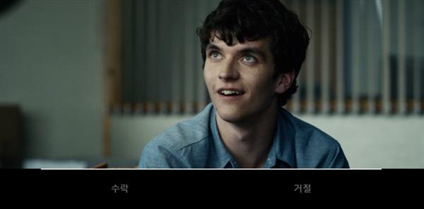 시청자가 영화의 주요 길목에서 직접 선택한다는 '인터랙티브' 방식, 정녕 신선하고 혁신적이다. 영화 <블랙 미러: 밴더스내치>의 한 장면.
