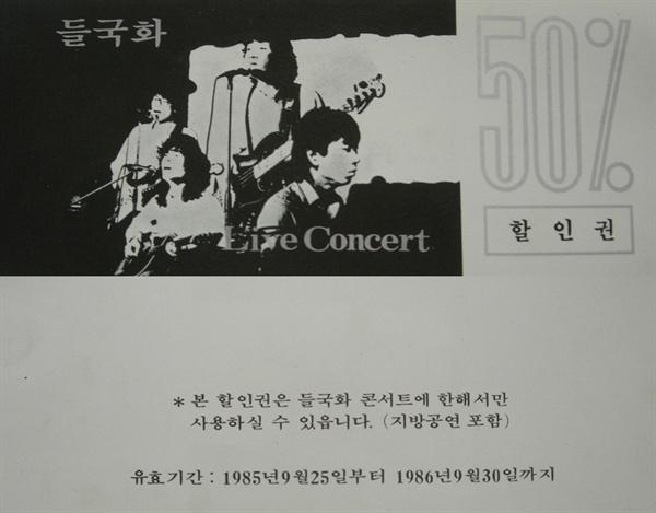 들국화 라이브콘서트 티켓. 콘서트를 한번도 못 갔지만 할인 티켓(앞, 뒤면)은 아직도 보관하고 있다.
