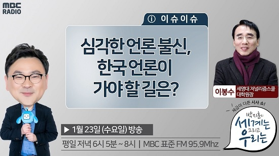 23일 이봉수 세명대 저널리즘스쿨 원장은 MBC 라디오 시사프로그램 '박지훈의 세계는 그리고 우리는'에 출연해 한국 언론을 주제로 대담을 나눴다.