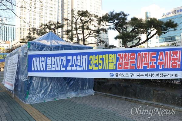 아사히글라스 비정규직 노동자들이 검찰의 기소를 촉구하며 대구지검 앞에서 노숙농성에 들어갔다.