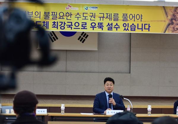 기자회견 중인 엄태준 이천시장