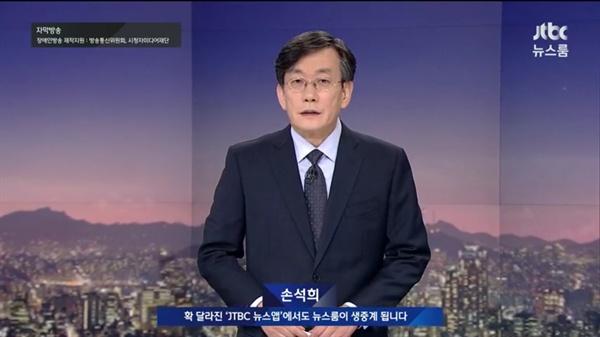 2019년 1월 24일 JTBC <뉴스룸>에 출연한 손석희 JTBC 대표이사