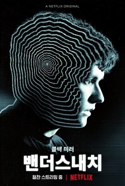 영화 <블랙 미러: 밴더스내치> 포스터.