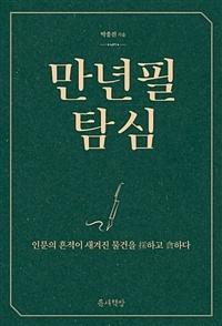 만년필 탐심   우리나라 유일의 만년필 연구소 소장이 쓴 만년필로 세상을 본 책.