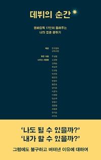 데뷔의 순간  유명 영화감독 17인의 청춘 분투기